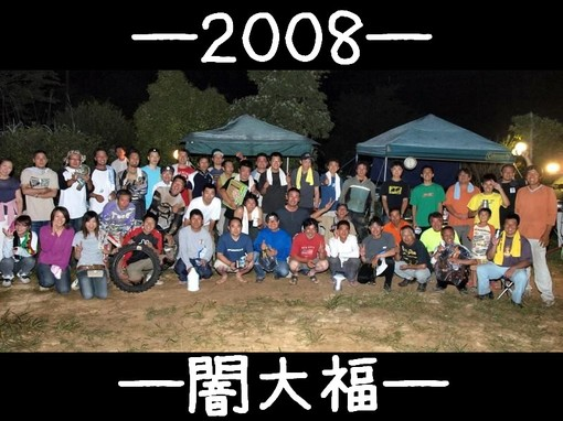 20080802daifuku131